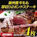 ★送料無料★豪州産 牛もも厚切り2ポンドステーキ4枚【900g×4】ガッツリ食べ応えバツグンのステー