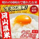 晴れの国岡山で穫れたお米 25kg (5...
