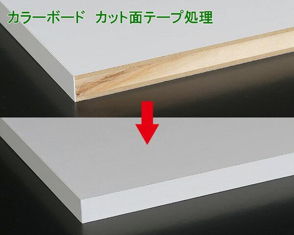 カラーボード「板厚16mm用」【カット面テープ処...の商品画像