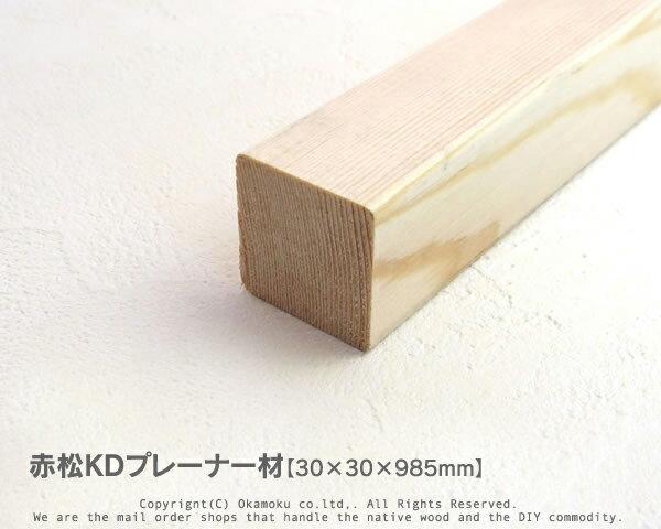 赤松無垢KDプレーナー材 【30×30×985mm】(上小無地)