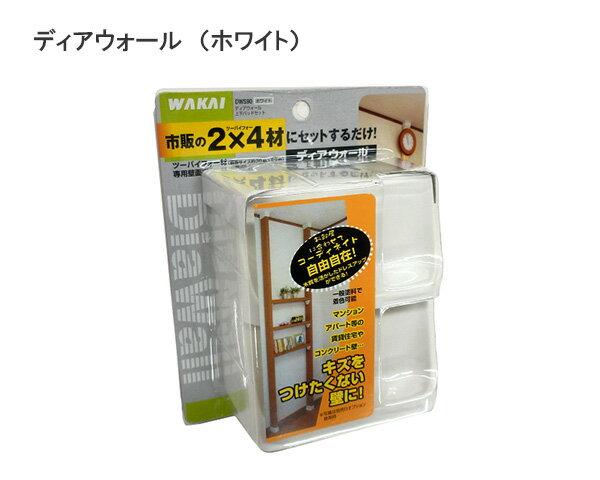 ディアウォール 【上下パッドセット】(ホワイト) 2×4材用