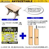 2×4basics(ツーバイフォーベーシック) エニーサイズ テーブル (サンド)