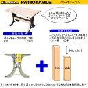 2×4basics(ツーバイフォーベーシック) パティオテーブル (サンド)