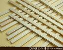 桧工作材 【5×10×900mm】 (DIY 木材 ヒノキ ひのき)