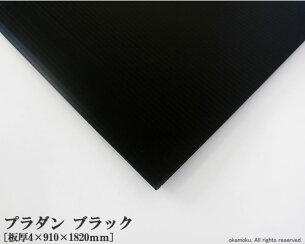 プラダン ブラック