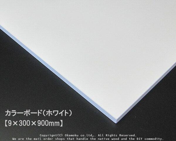 カラーボード(ホワイト) 【9×300×900mm】