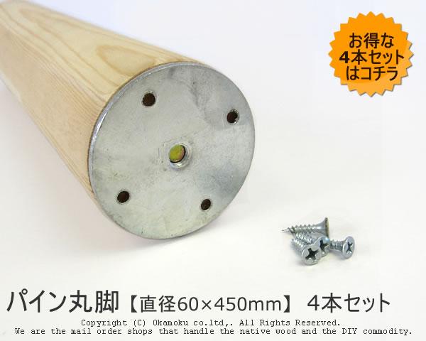 パイン丸脚 【直径60×450mm】 4本セット