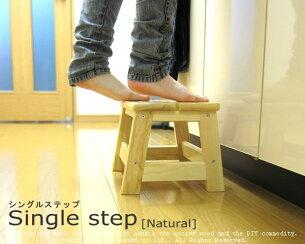 シングル ステップ ナチュラル