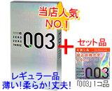 コンドーム【オカモト】メーカー直営003 プラス1コ品(003)