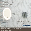 【3倍率拡大鏡 wi654cr3xd LED電球色 電源直結型】