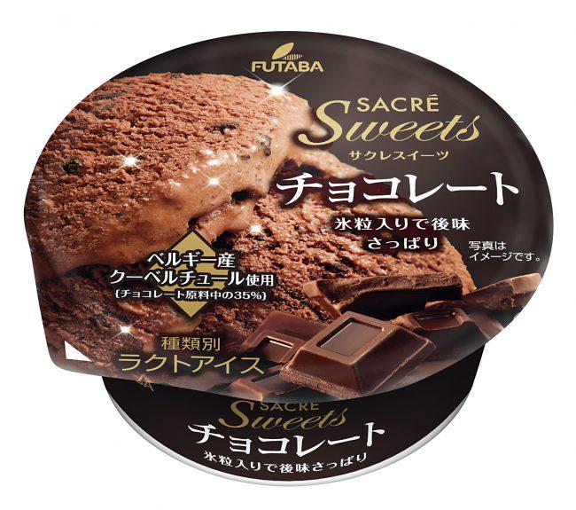 サクレスイーツチョコレート24個入り