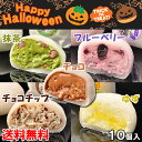 あす楽 300円OFFクーポン ハロウィン スイーツ お菓子...