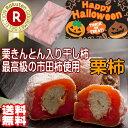 あす楽 ハロウィン 和菓子 スイーツ お菓子 子供 パーティー 300円OFFクーポン ギフト