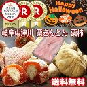 あす楽 ハロウィン スイーツ 和菓子 お菓子 子供 パーティー 300円OFF クーポン 詰め