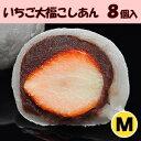 こしあんいちご大福 Mサイズ 【8個入】 苺スイーツ いちごスイーツ イチゴスイーツ (