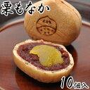 栗もなか 最中 あんこ 栗 マロン 和菓子 栗菓子 スイーツ...
