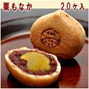 栗もなか 【20個箱入】 (内祝い お茶菓子 プレゼント 贈...