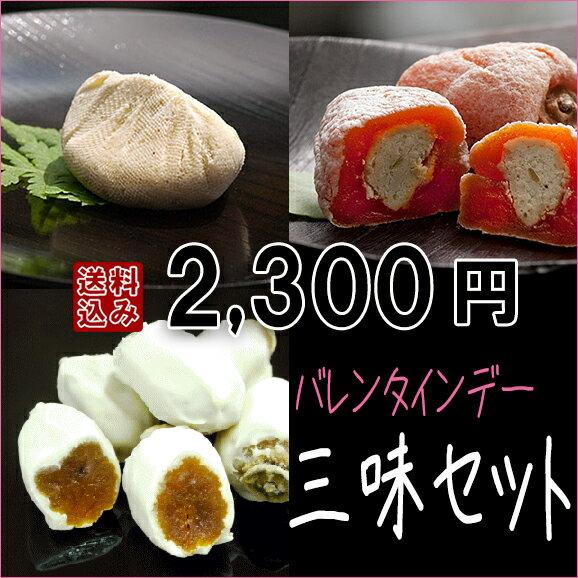バレンタインギフト三味セット送料込み2300円秘密のケンミンshowで紹介干し柿の中に栗きんとん栗き