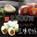 バレンタインギフト 三味セット 【送料込み】 2,300円