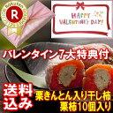 【あす楽】バレンタイン ギフト 送料無料 個別包装で配れる 旬の冬の味覚 栗きんとん