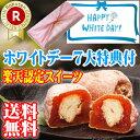 早割ポイント最大10倍★ホワイトデーお返しギフト 送料無料【...