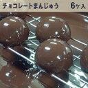 チョコレート まんじゅう スイーツ プレゼント プチギフト