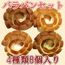 なんぽうパン 島根のバラパン(4種・計8個)通販お取り寄せセット