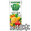 (送料無料) カゴメ 野菜生活100 オリジナル 200ml x 48本