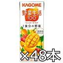(送料無料) カゴメ 野菜生活100 フルーティーサラダ 200ml x 48本