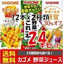 (送料無料) 12本単位で2種類選べる! カゴメ 野菜ジュース 200ml x 24本