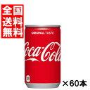 (送料無料)コカ・コーラ 160ml 60本入り(30本×2ケース)