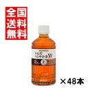 (送料無料)コカコーラ からだすこやか茶W 350ml 48本入り(24本×2ケース)