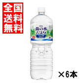 (送料無料)コカコーラ 森の水だより大山山麓 ペコらくボトル 2L 6本 【まとめ買い】【1ケース】