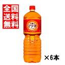 (送料無料)コカコーラ 太陽のマテ茶 ペコらくボトル 2L 6本入り