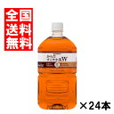 (送料無料)コカコーラ からだすこやか茶 1050ml 24本入り(12本×2ケース)