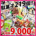 グリコ&ヤスイの人気駄菓子219コセット おかしのマーチ 【...