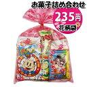 花柄袋 235円 お菓子 詰め合わせ (Aセット) 駄菓子 ...