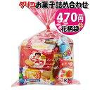 花柄袋 470円 グリコのお菓子 詰め合わせ (Aセット) ...