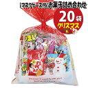 (地域限定送料無料) 【使い捨てタイプマスクケース付き】クリスマス袋 お菓子袋詰め 20袋セットE 詰め合わせ 駄菓子 おかしのマーチ (omtma6720k)