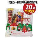 (地域限定送料無料) 【使い捨てタイプマスクケース付き】クリスマス袋 アポロチョコも入ったチョコ菓子袋詰め 20袋セット 詰め合わせ 駄菓子 おかしのマーチ (omtma6988x20kz)