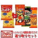 (全国送料無料) 亀田製菓 ハッピーターンミニ2コ & 選べる小袋食べきりサイズ3種 計5コセット メール便