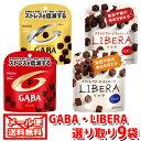 (全国送料無料)グリコ GABA・LIBERA選り取り9袋 (3種類×3袋) メール便