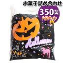 ショッピングハロウィン ハロウィン袋 350円タイプ お菓子 詰め合わせ (Bセット) 袋詰め おかしのマーチ (omtma0434)
