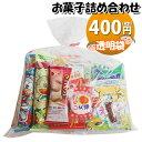 お菓子 詰め合わせ 300円 袋詰め (Bセット) 【袋詰 ...