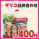 おかしのマーチ グリコのお菓子詰め合わせ 袋詰め 400円