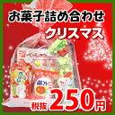 クリスマス袋 お菓子詰め合わせ 250円 袋詰め