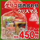 クリスマス袋 グリコのお菓子詰め合わせ 450円 袋詰め