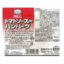 (地域限定送料無料) 業務用 MCC ソースDEハンバーグ トマト 180g 20コ入り(冷凍) (652400045ck)