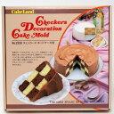 チェッカーズ ボードケーキ型 #2350 焼型セット