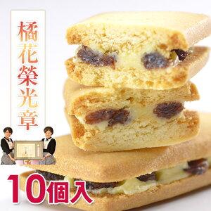 ピュアファームクッキー レーズンバターサンドクッキー